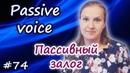 Passive voice - пассивный залог, английский страдательный залог, Present Simple