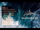 Хиллсонг 2017 Hillsong Открытые небеса Живая вода Лучшая христианская музыка