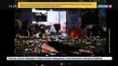 Новости на Россия 24 Конспирологи с YouTube назвали стрельбу в Лас Вегасе мистификацией