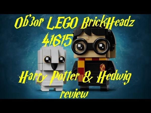 LEGO Harry Potter Hedwig 41615 Brickheadz ОбзорREVIEW