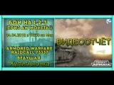 VIDEO HD ОТЧЁТ бои «1-2-3» Raidcall 73337     4.04.18