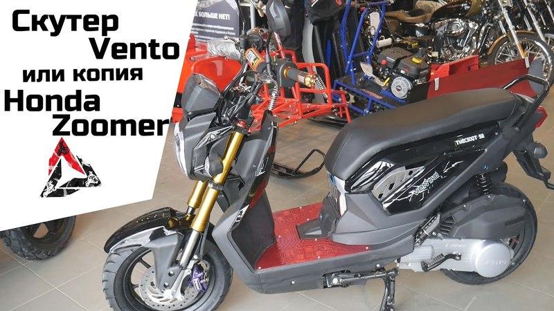 Скутер VENTO NEKED копия Honda Zoomer