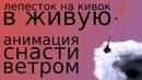 Лепесток на кивок (сторожок) в живую - Etovashe