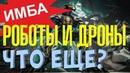 Робот (Mek), дрон (Scout) и защитный юнит (Enforcer) в АРК. Продолжаем разбирать DLC Extincion