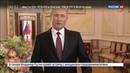Новости на Россия 24 • Владимир Путин поздравил россиянок с 8 Марта стихами и добрыми пожеланиями