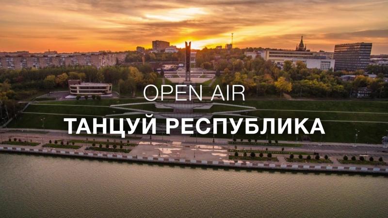 ТАНЦУЙ РЕСПУБЛИКА! OPEN AIR