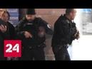 Стрельба в центре Страсбурга: один человек погиб, трое ранены - Россия 24