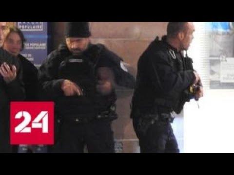 Стрельба в центре Страсбурга один человек погиб трое ранены Россия 24