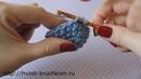 Уроки вязания крючком Урок №9 незаметные убавки