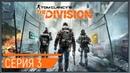 Tom Clancy's The Division ★ 3: Тоннель Линкольна и Морг в метро