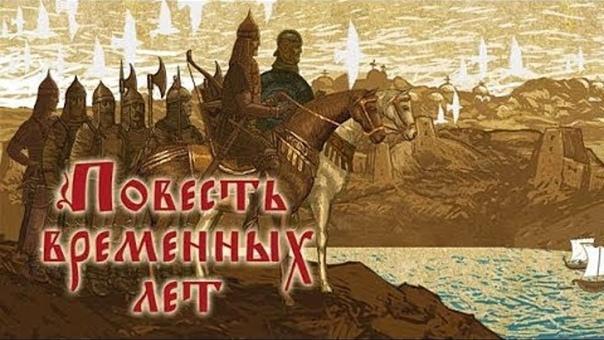 «Повесть временных лет», серии 1-8 Анимационные фильмы из цикла «Повесть временных лет» – это иллюстрация к одноимённому летописному своду, составленному в XII веке монахом Киево-Печерской