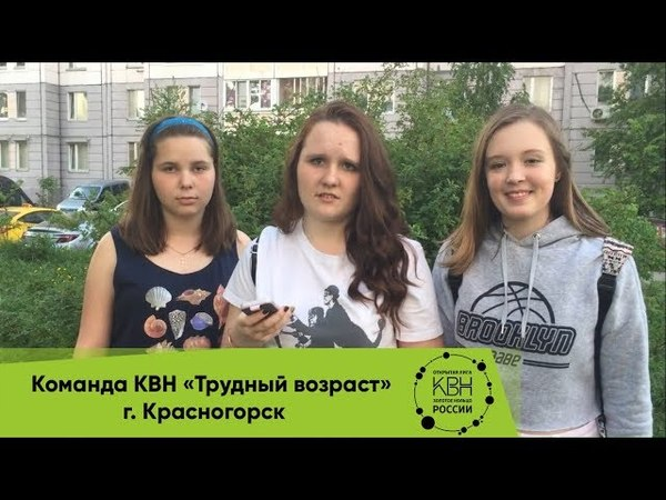 Команда «Трудный возраст» (Видеоконкурс)