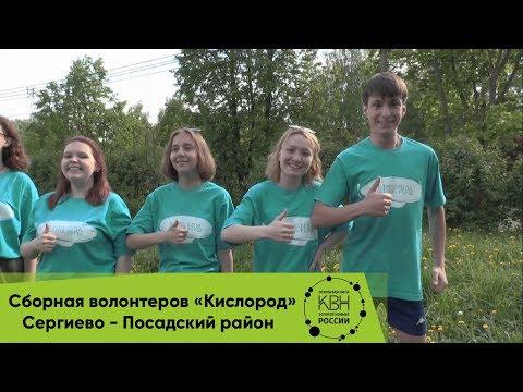 Команда «Сборная волонтеров «Кислород» (Видеоконкурс)