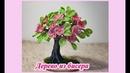 Дерево из бисера - АЙВА. Часть 1 - ЛИСТЬЯ и ЦВЕТОЧКИ. Мастер класс