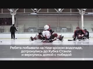 Юные красноярские следж-хоккеисты победили на международном турнире в Канаде