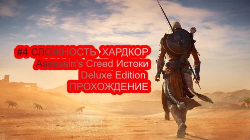 4 СЛОЖНОСТЬ ХАРДКОР Assassin's Creed Истоки Deluxe Edition ПРОХОЖДЕНИЕ