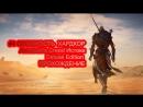 4 СЛОЖНОСТЬ ХАРДКОР Assassins Creed Истоки Deluxe Edition ПРОХОЖДЕНИЕ