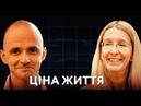 Ціна життя - як Міністерство охорони здоровя України приховало гроші від важкохворих