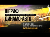 Шериф - Динамо Авто