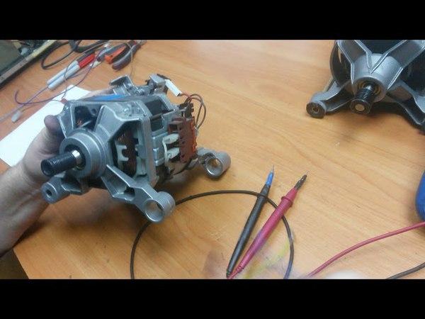 ремонт и диагностика двигателей стиральных машин часть 1
