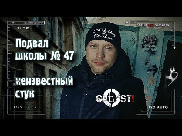 GhOSTi 7 | Подвал, заброшенной школы №47