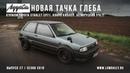 Toyota Starlet EP71 Белорусский учет Новая тачка Глеба Lowdaily