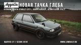 Toyota Starlet EP71 - Белорусский учет - Новая тачка Глеба Lowdaily!