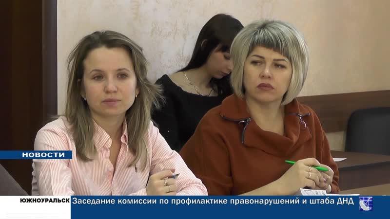 Совместное заседание комиссии по профилактике правонарушений и штаба ДНД