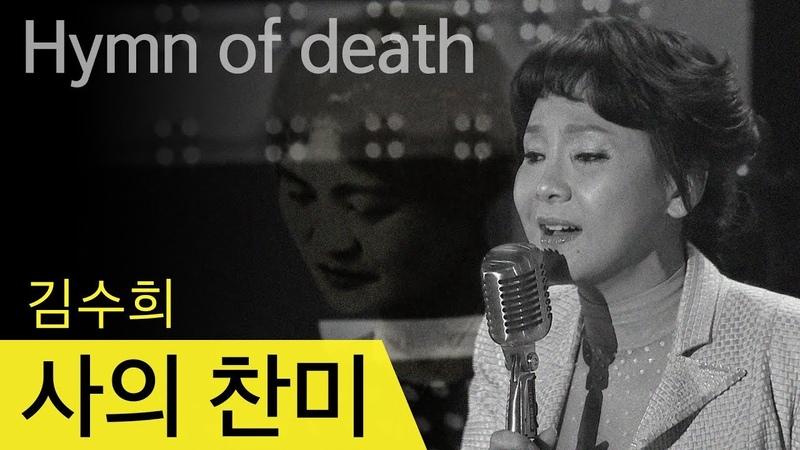 김수희가 부른 사의 찬미 (Hymn of death)