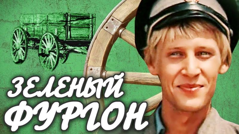 Зеленый фургон. 1 серия (1983)