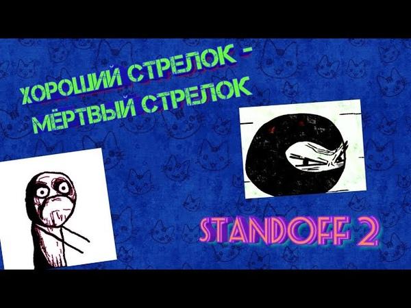 ХОРОШИЙ СТРЕЛОК - МЕРТВЫЙ СТРЕЛОК | STANDOFF 2