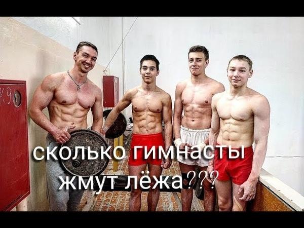 Заруба гимнастов по жиму лежа