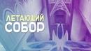 Прохождение Zanzarah: The Hidden Portal (За воду) - Часть: 11 - БЕЛЫЙ СОБОР