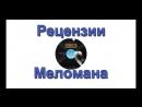 РЕЦЕНЗИИ МЕЛОМАНА - 6 ВЫПУСК - Horus (Луперкаль) - Дом тысячи сквозняков