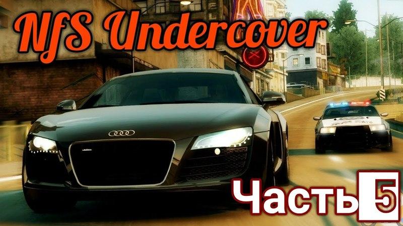 Гоняем на ТТ NfS: Undercover (серия 5)