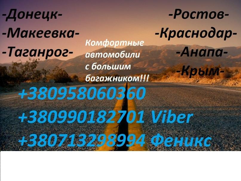 Андрей Ростов | Донецк