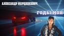 АЛЕКСАНДР МАРЦИНКЕВИЧ--ГОДЫ МОИ