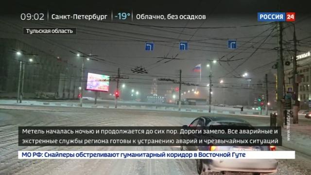 Новости на Россия 24 • Центральную Россию замело, а в Ялте снегопад сменился ливнем