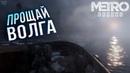 Metro Exodus (Метро Исход) Прохождение 9, Волга. Мост, баржа, неудавшийся стелс и смерть Князя