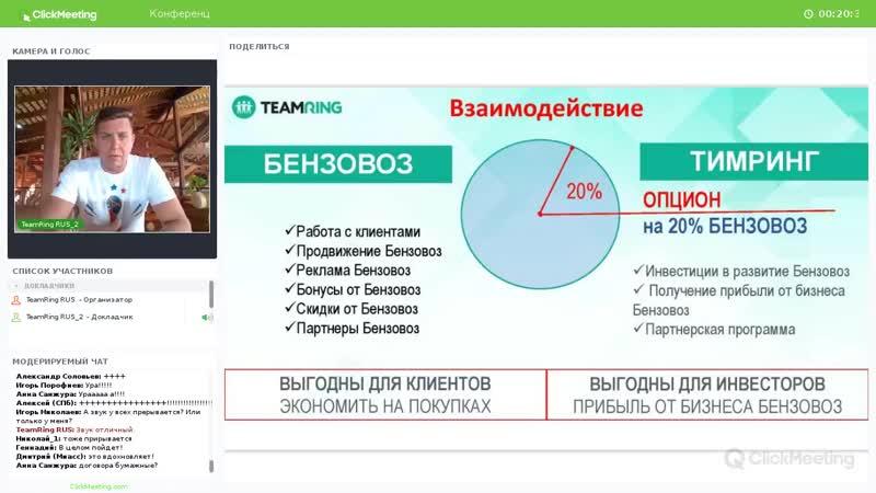 Официальный вебинар компании TeamRing от 23.01.2019