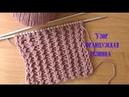 Вязание спицами.Узор №072 Французская резинка. Knitting. The French gum.