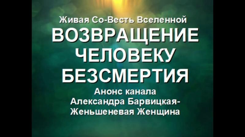 ВОЗВРАЩЕНИЕ ЧЕЛОВЕКУ БЕЗСМЕРТИЯ Александра Барвицкая Женьшеневая Женщина