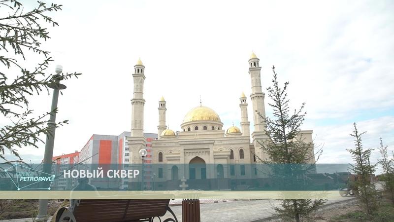 Благоустройство мечети Петропавловска