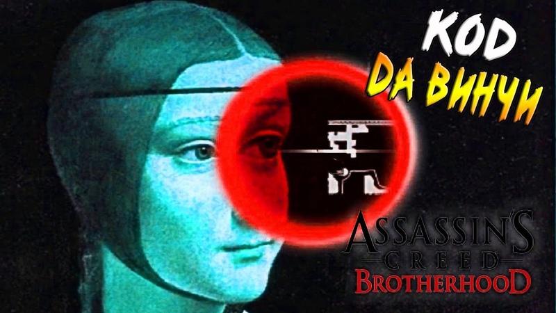 КОД ДА ВИНЧИ ► Assassin's Creed Brotherhood 8