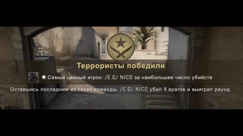 ПРЕВОЗМОГАНИЕ Клатч 1 в 4 на беркутах, на карте Dust 2. Counter-Strike Global Offensive CS GO