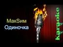Максим - Одиночка ( караоке )