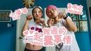 Namewee黃明志 ft. Mia小潘潘【一起做過的蠢事情 Our Memes】@亞洲通牒 Ultimatum To Asia 2019