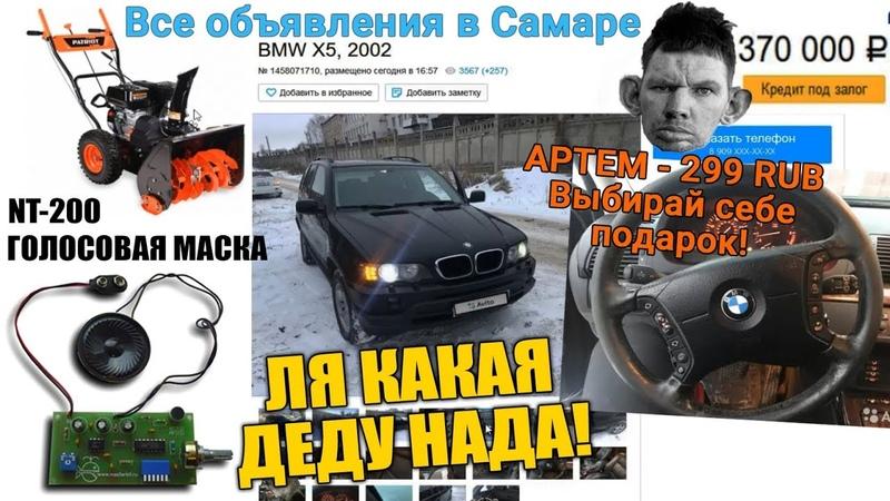 АРТЁМ ВЕРНУЛСЯ ВАЛЕРА ВЫБИРАЕТ BMW X5, НТ-200 И СНЕГОУБОРОЧНУЮ МАШИНУ