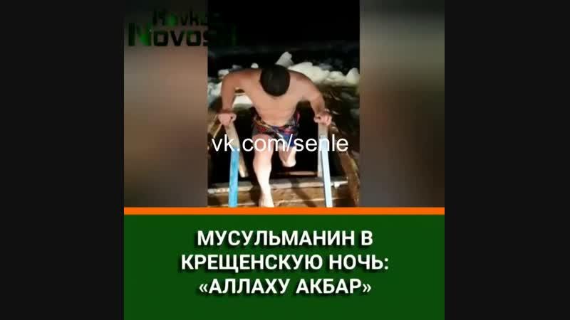 Талыш мусульманин на Крещение окунулся в прорубь. Азербайджан Azerbaijan Azerbaycan БАКУ BAKU BAKI Карабах 2019 HD Islam Ислам