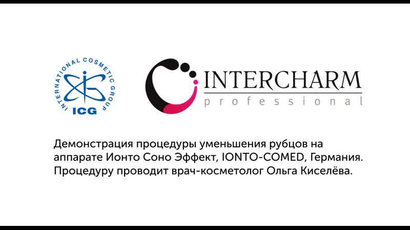 InterCHARM 2019 демонстрация процедуры на аппарате Ионто Соно Эффект